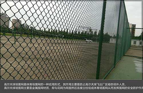 高尔夫球场围栏